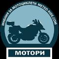 -МОТОРИ-SMAL