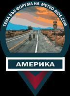 -ТЕМИ-АМЕРИКА-MED