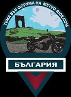 -ТЕМИ-БЪЛГАРИЯ-MED