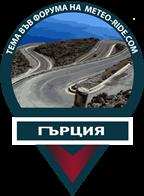 -ТЕМИ-ГЪРЦИЯ-MED
