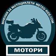 -МОТОРИ