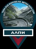 -ТЕМИ-Алпи12-MED
