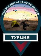 -ТЕМИ-ТУРЦИЯ-MED