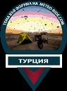 -ТЕМИ-ТУРЦИЯ-SMALL