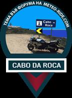 -ТЕМИ-CABO-DA-ROCA-med