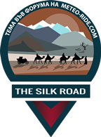 -ТЕМИ-Silk-road1-MED