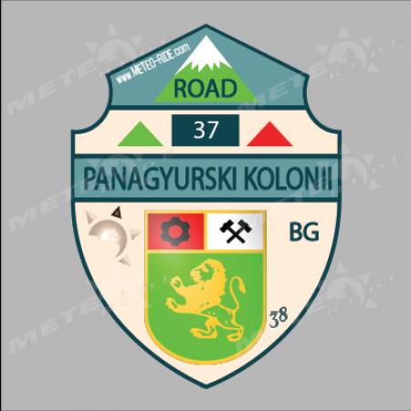 38 Panagyurski kolonii (Панагюрски колонии) Стикер №38, Серия България sl