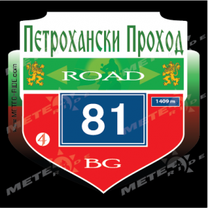 4 Петрохански проход - (Petrohan Pass) Стикер № 4 Серия България