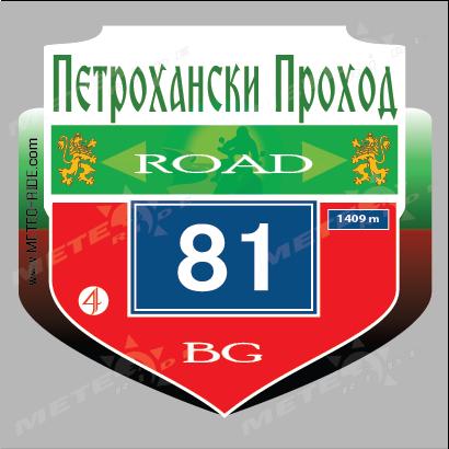 Петрохански Проход (Petrohan Pass) № 4 Серия България