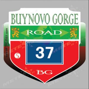 Byunovo Gorge - (Буйновско ждрело) №5 Серия България