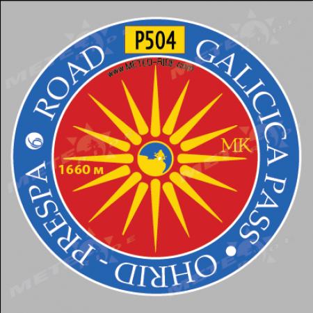 Galicica Pass (Проходът Галичица) №6 Серия Македония