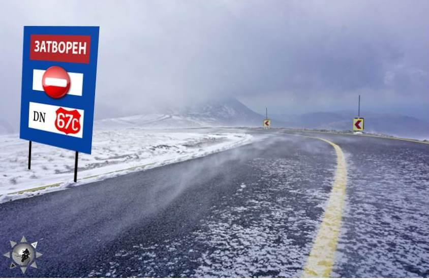 Затварят Трансалпина. Сняг може да затрудни придвижването и по българските проходи