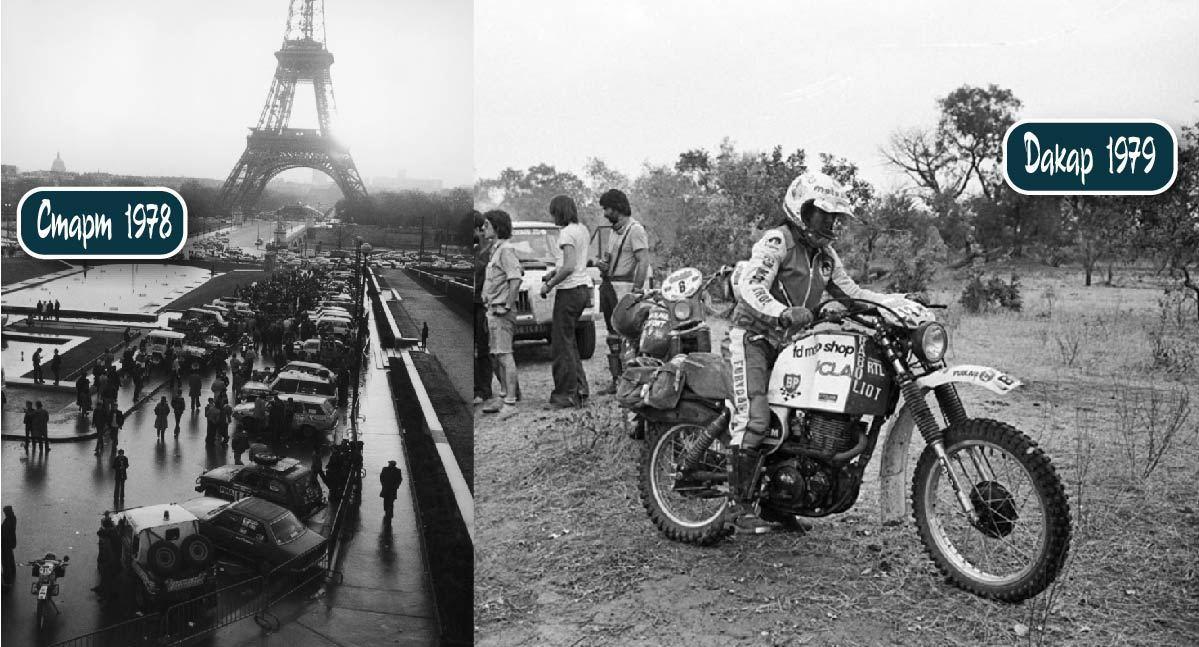 Дакар 1979: Началото на една мечта -