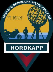 Мотоциклетна тема за Nordkapp
