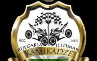 Мото сбирка Ихтиман-Живков: Камикадзе МСС