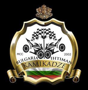 Мото сбирка Ихтиман-Живков: Камикадзе МСС @ Ихтиман | Ихтиман | Софийска област | България