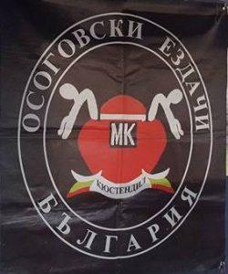 20 Юбилеен мото събор - Kюстендил - Осоговски ездачи МС @ Кюстендил
