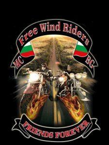 Мото събор - Стара Загора: Free Wind Riders MC @ Стара загора | Стара Загора | Стара Загора | България