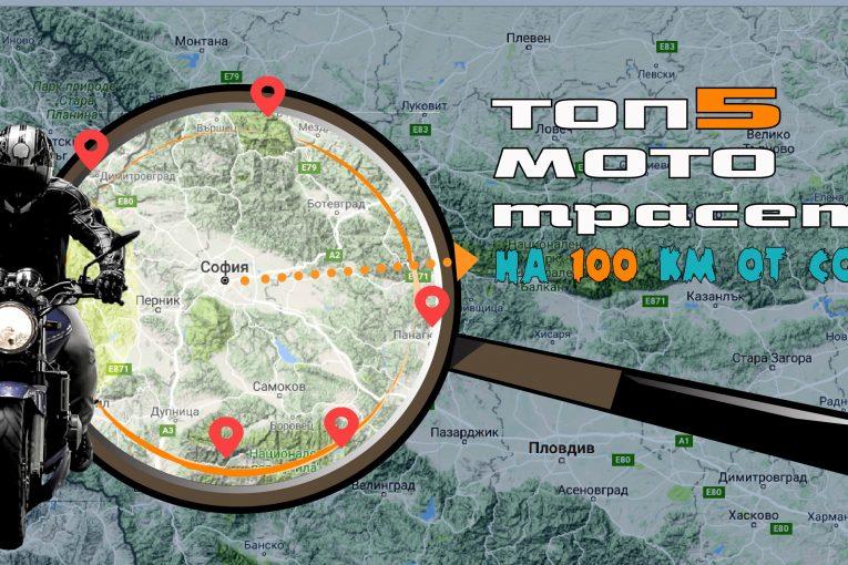 Топ 5 мото трасета на 100 км от София