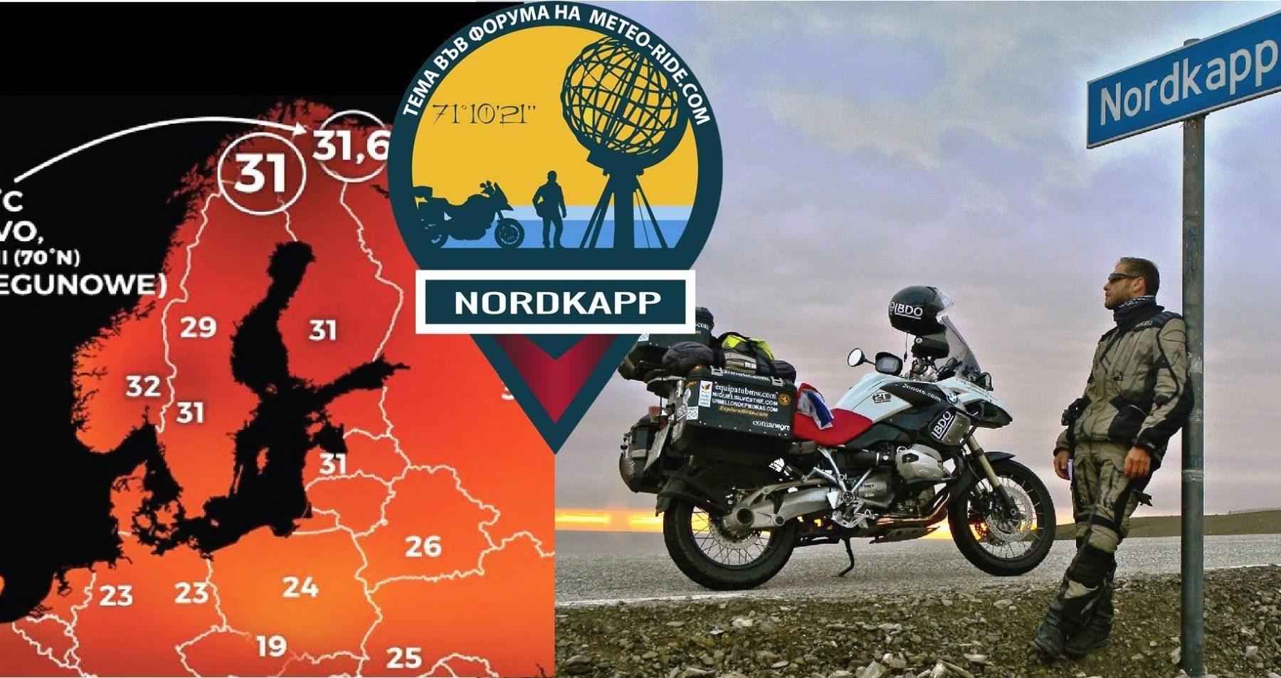 Мотопътуване до Нордкап през юли 2018. Бонус: неочаквани жеги в Скандинавия