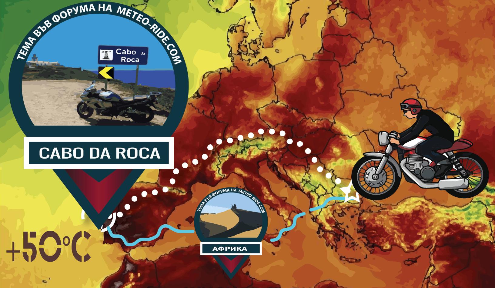 Внимание за триповете до Кабу да Рока. Живакът ще удари +50°C в Португалия през уикенда. Някои правила за пътуване в жега