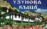 Узунова къща