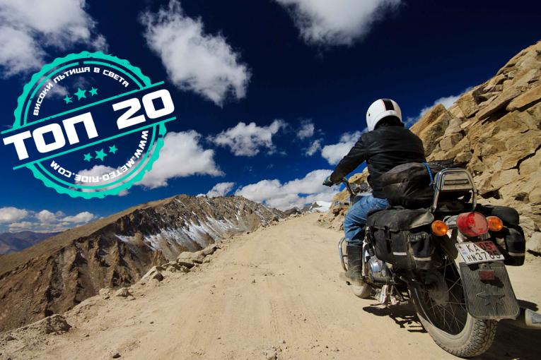 Топ 20 на най-високите проходи и пътища в света: гигантите в Хималаите и Андите
