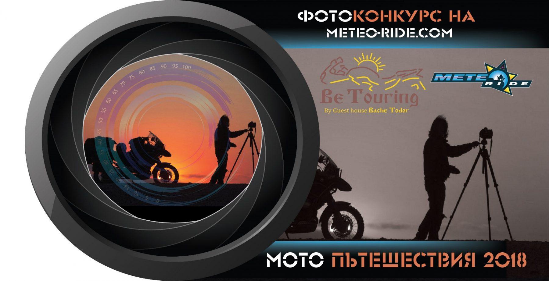 """Фотоконкурс """"Мото пътешествия 2018"""""""