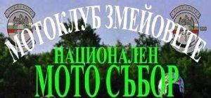 Mото събор в Павел Баня: Змейовете MC