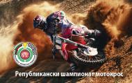 Кръг от Републикански шампионат по мотокрос – Троян