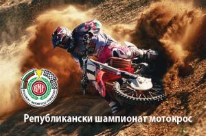 Кръг от Републикански шампионат по мотокрос - Троян @ Троян