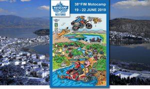 Международен мотолагер организиран от FIM в Гърция