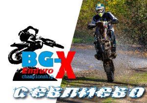 Кръг от BG X-Enduro Championship 2019 - Севлиево @ Севлиево