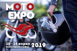 MOTO EXPO SOFIA 2019 @ ЗАЛА АСИКС АРЕНА