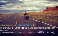 """Спонсорираме 4000 км от вашето мото пътешествие – за втора година """"Повече мото км с Meteo-Ride"""""""