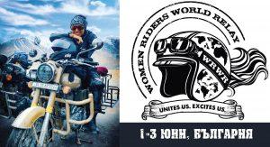 Световна щафета на жените мотоциклетисти - България