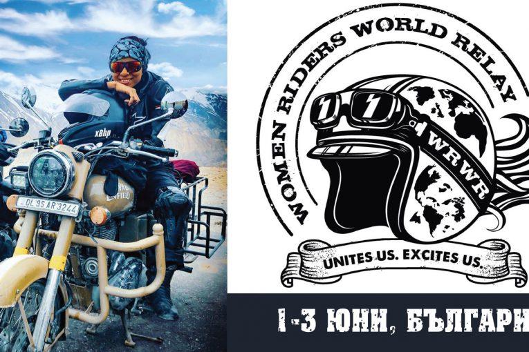 Дамите на мотори направиха най-голямата световна мото-щафета