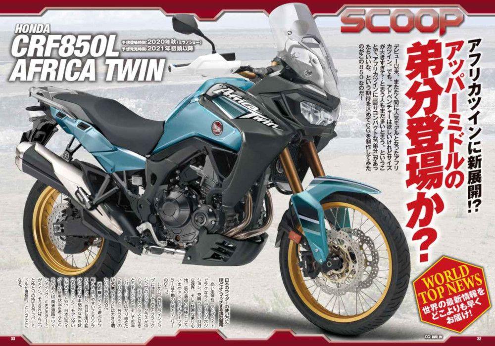 Photo of Honda Africa Twin изглежда ще има и по-малка версия