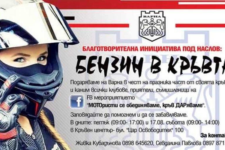 Мотористи с необикновен подарък за празника на Варна
