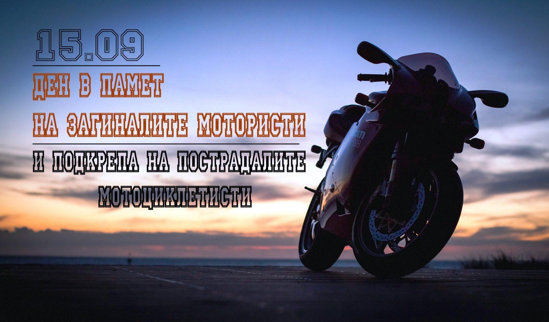 На 15.09 почитаме паметта на загиналите мотористи