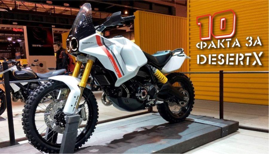 Photo of 10 факта  за Ducati Desert X