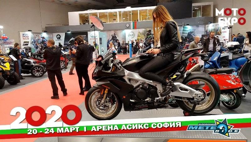 Очаква ни Moto Expo 2020