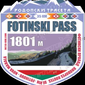 СТИКЕР Фотински проход I FotinskiPass