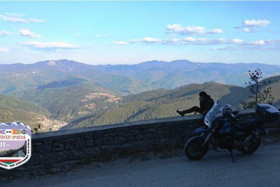 Фотиновски проход - един от най-високите в България: 1801 м