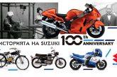Suzuki на 100 години: историята от тъкачния стан до Хаябуса