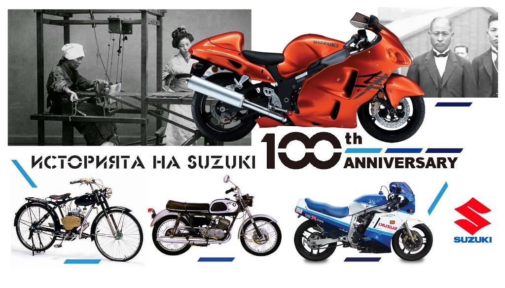 100-годишната история на Suzuki: от тъкачния стан до Хаябуса