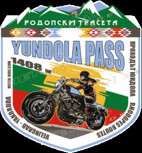 СТИКЕР Проходът Юндола I Yundola Pass