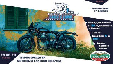 Първата национална Moto Guzzi среща ще се проведе в Клисура