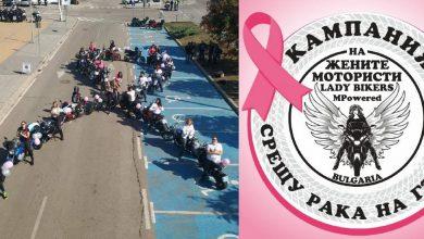 Photo of Българските мотористки в подкрепа на световния месец за борба с рака на гърдата