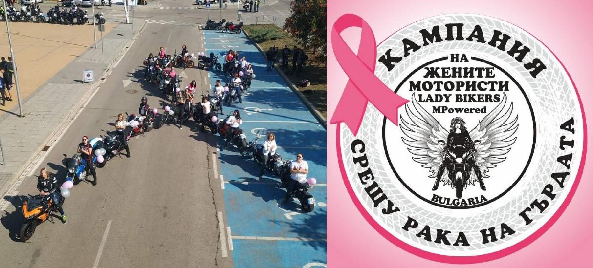 Българските мотористки в подкрепа на световния месец за борба с рака на гърдата